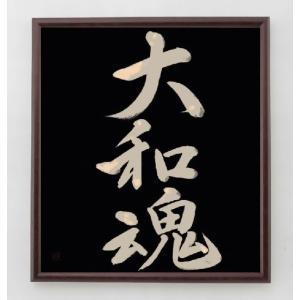 三字熟語色紙『大和魂』額付き/直筆済み|rittermind