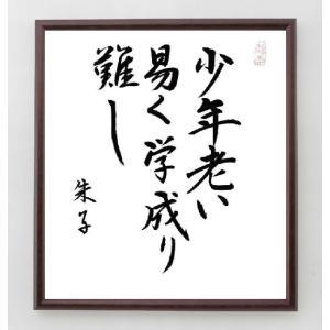 『少年老い易く学成り難し』朱子(朱熹)/直筆名言色紙/額付き