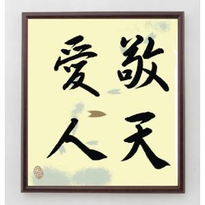 名言色紙『敬天愛人』西郷隆盛/額付き|rittermind