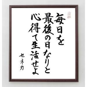 名言色紙『毎日を最後の日なりと心得て生活せよ』セネカ/額付き|rittermind