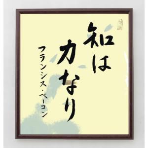 フランシス・ベーコンの名言色紙『知は力なり』額付き/直筆済み|rittermind