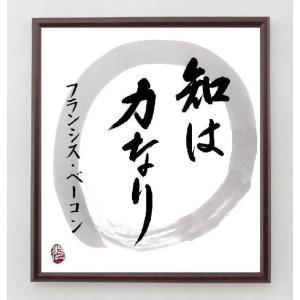 『知は力なり』フランシス・ベーコン/直筆名言色紙/額付き