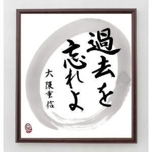 大隈重信の名言色紙『過去を忘れよ』額付き/直筆済み|rittermind