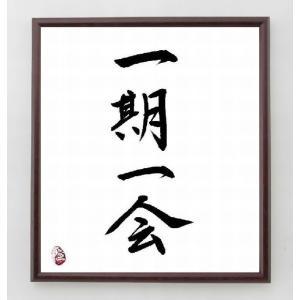四字熟語色紙『一期一会』額付き/直筆済み|rittermind