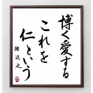 韓愈の名言色紙『博く愛するこれを仁という』額付き/直筆済み|rittermind