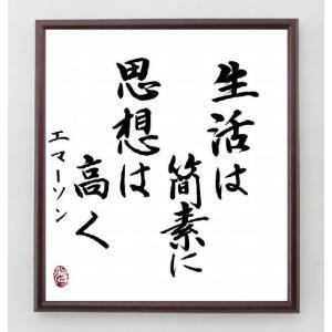 エマーソンの名言色紙『生活は簡素に思想は高く』額付き/直筆済み|rittermind