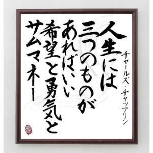 チャールズ・チャップリンの名言色紙『人生には三つのものがあればいい、希望と勇気とサムマネー』額付き/直筆済み|rittermind