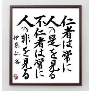 名言色紙『仁者は常に人の是を見る、不仁者は常に人の非を見る』伊藤仁斎/額付き rittermind