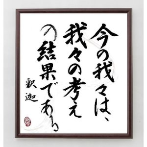 ブッダ(釈迦)の名言色紙『今の我々は、我々の考えの結果である』額付き/直筆済み|rittermind