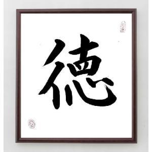 一文字色紙『徳』額付き/直筆済み|rittermind