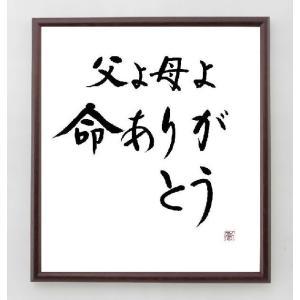 名言色紙『父よ母よ、命ありがとう』額付き/直筆済み|rittermind