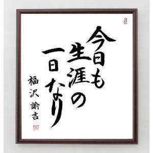 福沢諭吉の名言色紙『今日も生涯の一日なり』額付き/在庫品