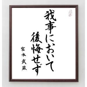 名言色紙『我事において後悔せず』宮本武蔵/額付き|rittermind