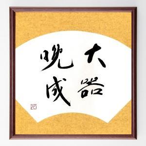 四字熟語色紙『大器晩成』額付き/直筆済み|rittermind
