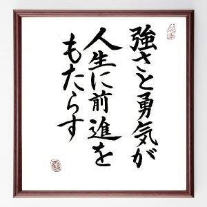 名言色紙『強さと勇気が人生に前進をもたらす』WCフィールズ/額付き|rittermind