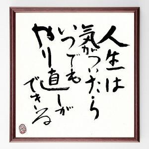 名言色紙『人生は気がついたら、いつでもやり直しができる』/額付き|rittermind