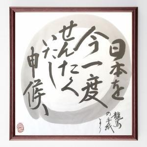 坂本龍馬の名言色紙『日本を今一度せんたく致し申候』額付き/直筆済み|rittermind