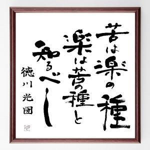 徳川光圀の名言色紙『苦は楽の種、楽は苦の種と知るべし』額付き/一点もの