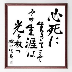 名言色紙『必死に生きてこそ、その生涯は光を放つ』織田信長/額付き|rittermind