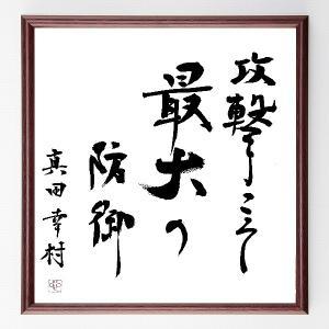 名言色紙『攻撃こそ最大の防御』真田幸村(真田信繁)/額付き|rittermind