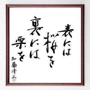 名言色紙『表には桜を、裏には栗を』加藤清正/額付き|rittermind