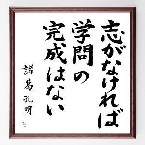 諸葛亮(諸葛孔明)の名言色紙『志がなければ学問の完成はない』額付き/在庫品