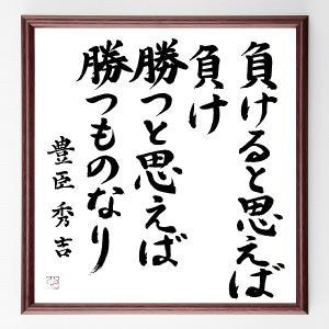 豊臣秀吉の名言色紙『負けると思えば負け、勝つと思えば勝つものなり』額付き/在庫品