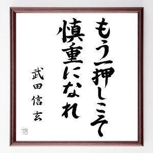 武田信玄の名言色紙『もう一押しこそ慎重になれ』額付き/直筆済み|rittermind