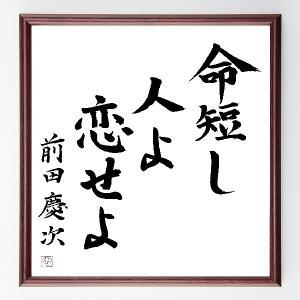 前田利益(前田慶次)の名言色紙『命短し、人よ恋せよ』額付き/直筆済み|rittermind