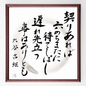 大谷吉継の名言色紙『契りあれば六つのちまたに待てしばし遅れ先立つ事はありとも』額付き/直筆済み|rittermind