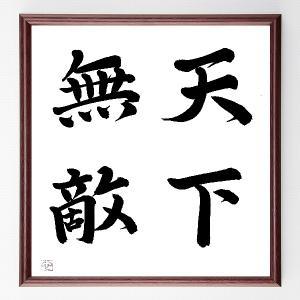 四字熟語色紙『天下無敵』額付き/直筆済み|rittermind