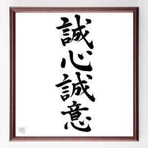 四字熟語色紙『誠心誠意』額付き/直筆済み|rittermind