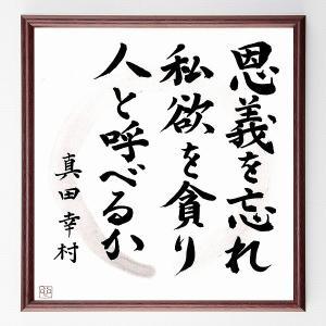 真田信繁(真田幸村)の名言色紙『恩義を忘れ、私欲を貪り、人と呼べるか』額付き/在庫品