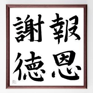 四字熟語色紙『報恩謝徳』額付き/直筆済み|rittermind