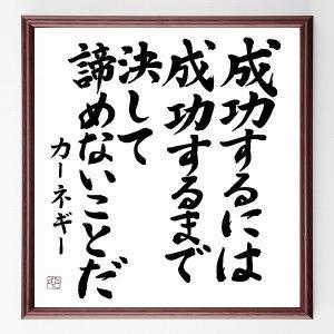 カーネギーの名言色紙『成功するには成功するまで決して諦めないことだ』額付き/直筆済み|rittermind