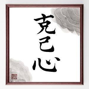 三字熟語色紙『克己心』額付き/直筆済み|rittermind