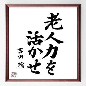 吉田茂の名言色紙『老人力を活かせ』額付き/直筆済み|rittermind