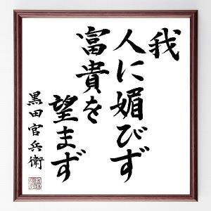 黒田官兵衛の名言色紙『我、人に媚びず、富貴を望まず』額付き/直筆済み