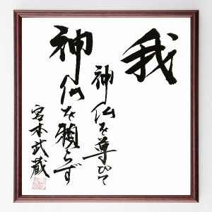 宮本武蔵の名言色紙『我、神仏を学びて、神仏を頼らず』額付き/直筆済み rittermind