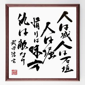 武田信玄の名言色紙『人は城、人は石垣、人は堀、情けは味方、仇は敵なり』額付き/一点もの