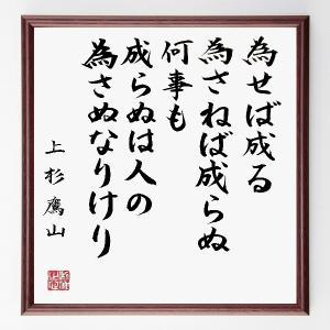上杉鷹山の名言色紙『為せば成る為さねば成らぬ何事も成らぬは人の為さぬなりけり』額付き/一点もの