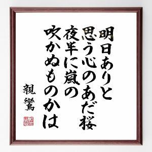 親鸞の名言色紙『明日ありと思う心のあだ桜、夜半に嵐の吹かぬものかは』額付き/直筆済み|rittermind