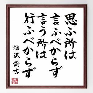 福沢諭吉の名言色紙『思ふ所は言ふべからず、言う所は行ふべからず』額付き/直筆済み|rittermind