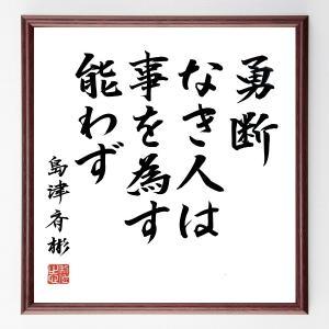 島津斉彬の名言色紙『勇断なき人は事を為すこと能はず』額付き/直筆済み|rittermind