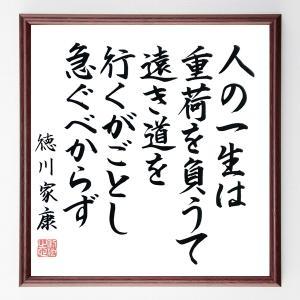徳川家康の名言色紙『人の一生は、重荷を負うて遠き道を往くがごとし、急ぐべからず』額付き/直筆済み|rittermind