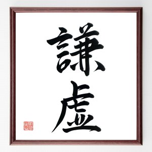 二字熟語色紙『謙虚』額付き/直筆済み|rittermind