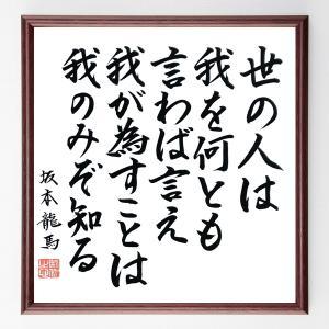 坂本龍馬の名言色紙『世の人は、我を何とも言わば言え、我が為す事は、我のみぞ知る』額付き/直筆済み|rittermind