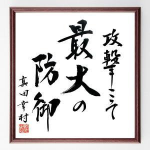 真田信繁(真田幸村)の名言色紙『攻撃こそ最大の防御』額付き/直筆済み rittermind