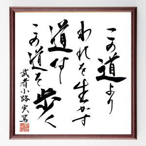 武者小路実篤の名言色紙『この道より、われを生かす道なし、この道を歩く』額付き/直筆済み|rittermind