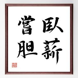 四字熟語色紙『臥薪嘗胆』額付き/直筆済み|rittermind